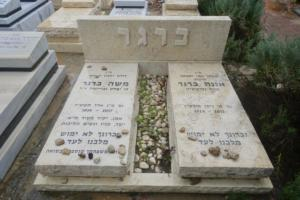 grob Mosze i jego zony